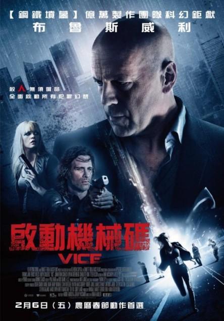 vice_ver2